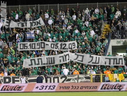 אוהדי מכבי חיפה נפרדים מאלון חרזי (עמית מצפה) (צילום: מערכת ONE)
