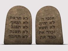 לוחות הברית