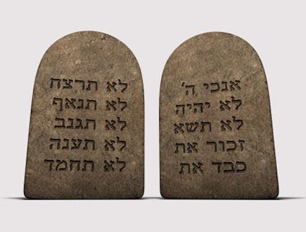 לוחות הברית (צילום: jgroup, Istock)