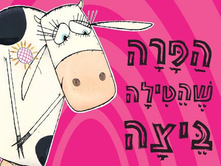 הפרה שהטילה ביצה, אנדי קטביל (צילום: חדשות 2)