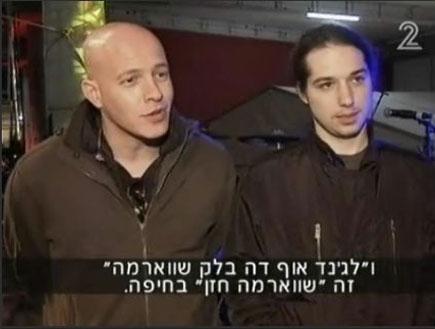 אינפקטד מאשרום בירושלים (צילום: חדשות 2, המהדורה המרכזית, חדשות 2)
