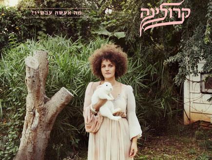 קרולינה, עטיפת אלבום (צילום: עמית ישראלי)