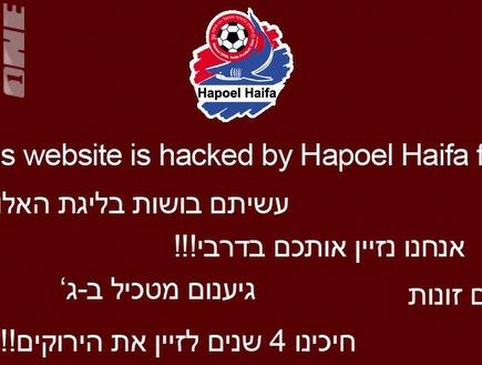 כך נראה היום אתר האוהדים של מכבי חיפה (צילום: מערכת ONE)