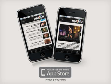 אפליקציית mako (צילום: mako)