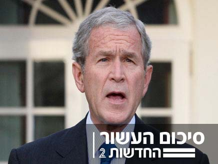 ג'ורג בוש (צילום: חדשות 2)