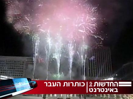 חגיגות המליניום - כותרות עבר (צילום: חדשות 2)