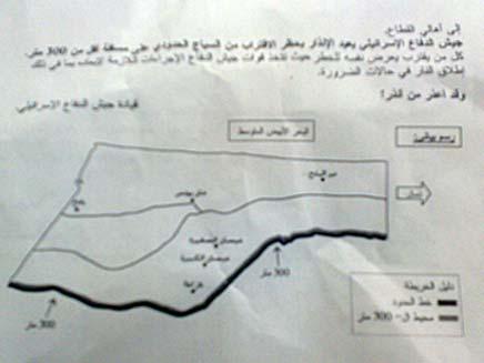 """כרוזים שפיזר צה""""ל ברפיח (צילום: אתר חמאס)"""