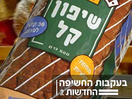 לחם קל (צילום: חדשות 2)