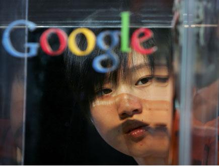 גוגל בסין (צילום: Guang Niu, GettyImages IL)