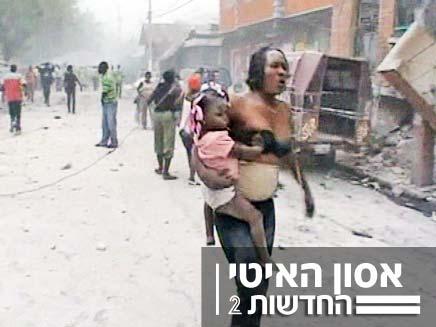 ניצולים מרעידת האדמה בהאיטי (צילום: חדשות 2)