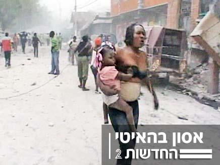 ניצולים מרעידת האדמה בהאיטי (צילום: AP)