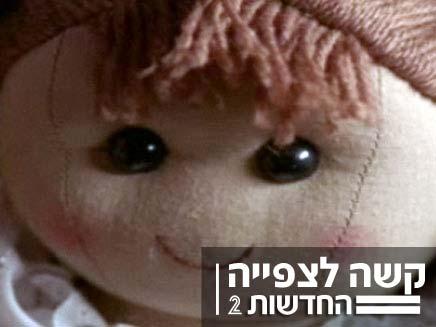 סרטון נגד בריונות ברשת (צילום: חדשות 2)