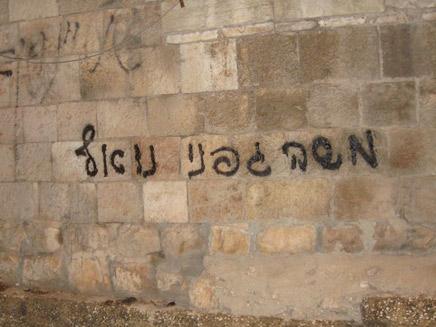 """גרפיטי נגד משה גפני (צילום: סוכנות הידיעות """"חדשות 24"""")"""