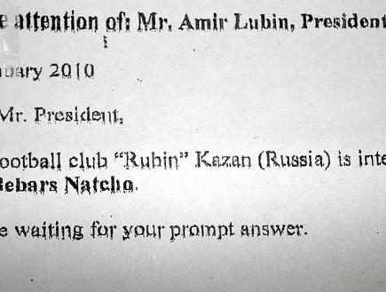 המכתב שפורסם בלעדית ב-ONE עם הפניה הראשונית של קאזאן (רועי גלדסטון (צילום: מערכת ONE)