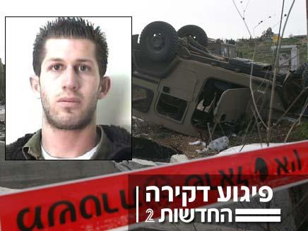 רב סמל איהאב חט'יב שנרצח בפיגוע בצומת תפוח (צילום: חדשות 2)