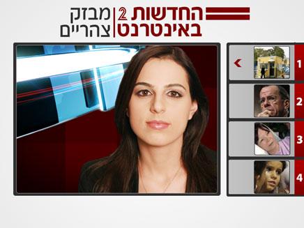 מבזק צהריים - דפנה ליאל (צילום: חדשות 2)