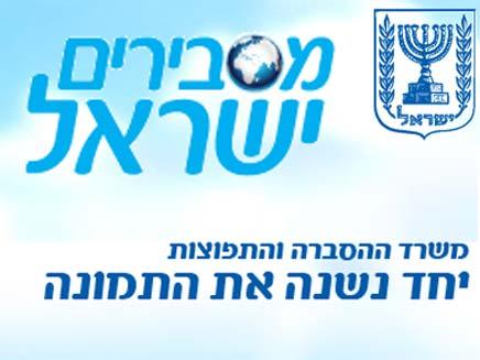 מסבירים ישראל (צילום: חדשות 2)