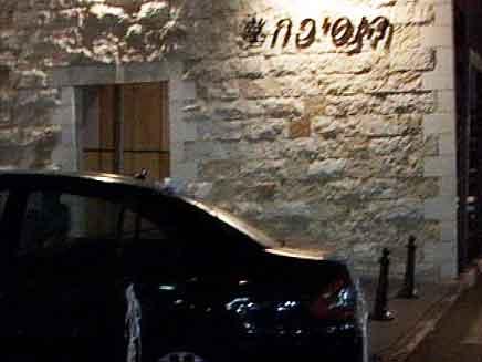 אולם נסיכה (צילום: חדשות 2)