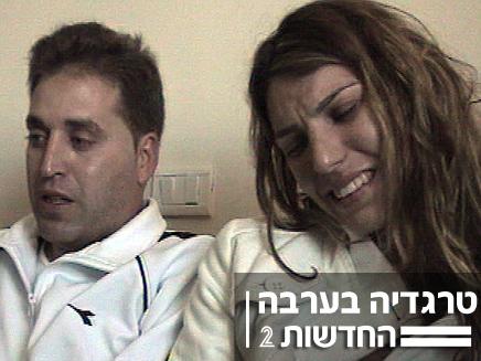 הטרגדיה בערבה (צילום: חדשות 2)