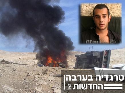 טרגדיה בערבה (צילום: אביתר חכימי)
