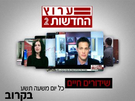 ערוץ החדשות (öéìåí: חדשות 2)