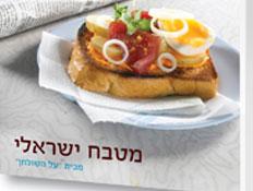 שער הספר מטבח ישראלי של עומר מילר (צילום: מטבח ישראלי, הוצאת על השולחן)