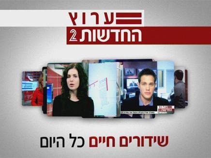 ערוץ החדשות (צילום: חדשות 2)