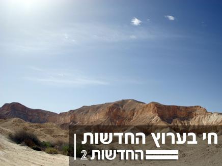 הרים במדבר (צילום: חדשות 2)