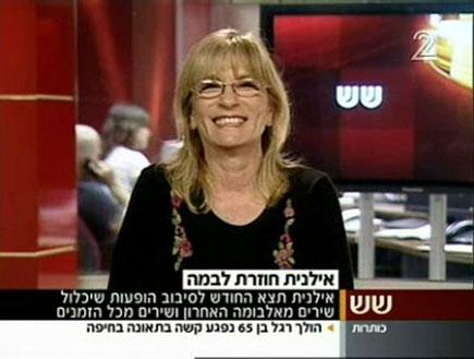 אילנית בראיון (צילום: חדשות 2)