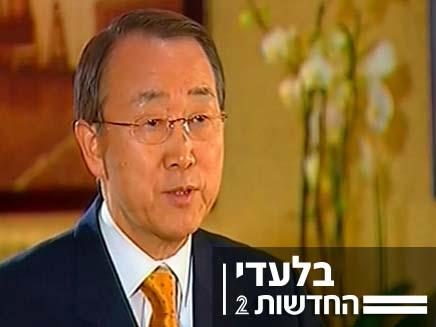 """מזכ""""ל האו""""ם, באן קי מון (צילום: חדשות 2)"""