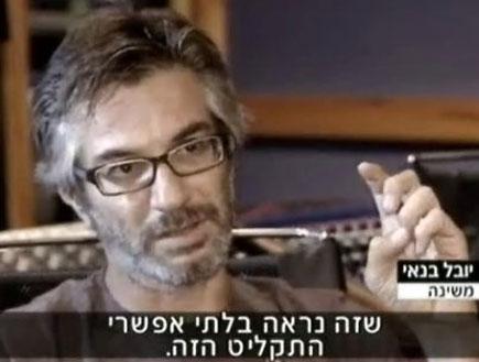 יובל בנאי, משינה (וידאו WMV: חדשות 2)