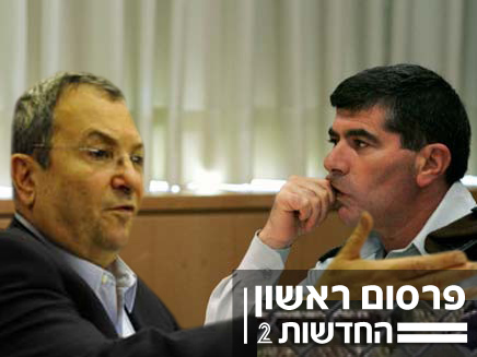 אהוד ברק וגבי אשכנזי (צילום: חדשות 2)