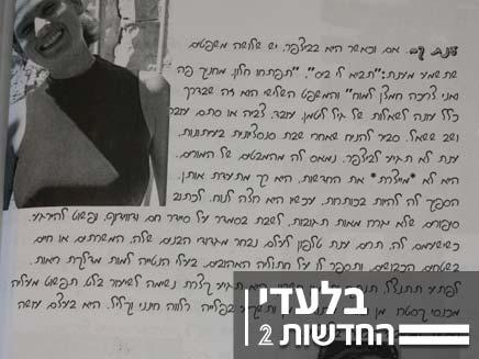 ענת קם החשודה בהעברת מסמכים סודיים (צילום: חדשות 2)