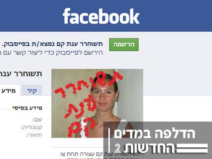 ענת קם בפייסבוק (צילום: חדשות 2)