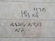אנטישמיות באשדוד (צילום: אשדודנט)