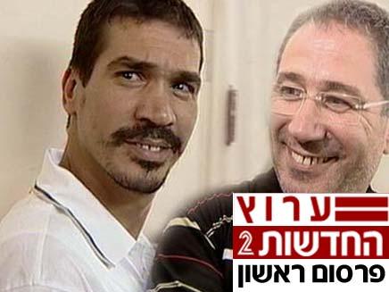 האחים אברג'יל (צילום: חדשות 2)