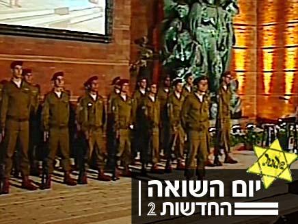 טקס יום השואה (צילום: חדשות 2)