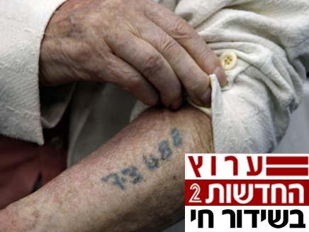 טקס השואה ביד ושם (צילום: רויטרס)