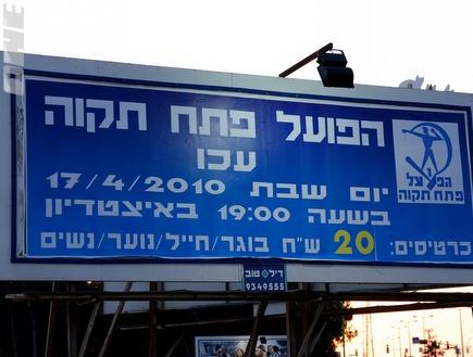 """שלט פרסום שפרסמה הנהלת הפועל פ""""ת (שי לוי) (צילום: מערכת ONE)"""