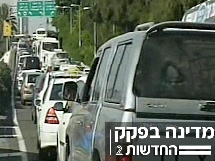 מדינה בפקק (צילום: חדשות 2)