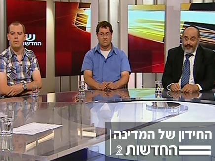 החידון של המדינה (צילום: חדשות 2)