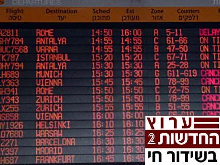 לוח טיסות (öéìåí: חדשות 2)