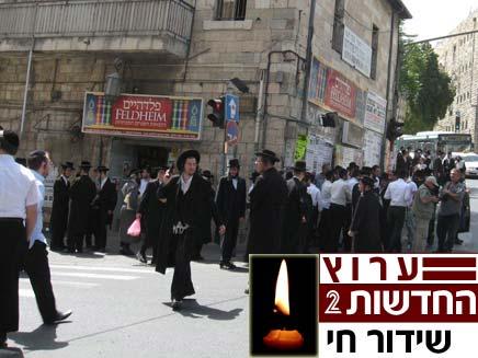 """חרדים ביום הזיכרון (צילום: """"סוכנות הידיעות חדשות24"""")"""