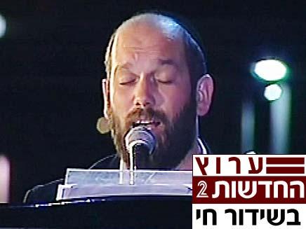 יונתן רזאל (צילום: חדשות 2)