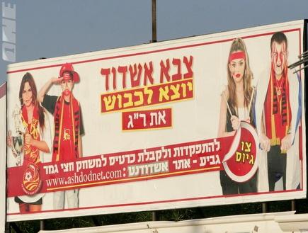 שלטים באשדוד (קובי אליהו) (צילום: מערכת ONE)