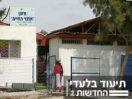 גזענות במעון ילדים בבאר שבע (צילום: חדשות 2)