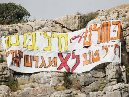 """כרזות מעל כלא 6: חייל טוב לא מגרש יהודי (צילום: """"בין הכוונות"""")"""