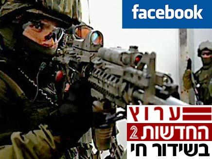 חיילים בפייסבוק (צילום: חדשות 2)