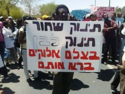 הפגנת האתיופים (צילום: ברהנו טגניה)