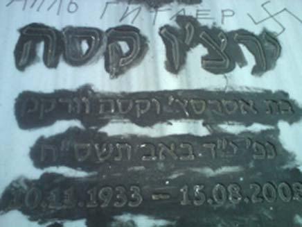 כתובות נאצה גזעניות כנגד העולים מאתיופיה בבאר שבע (צילום: חדשות 2)